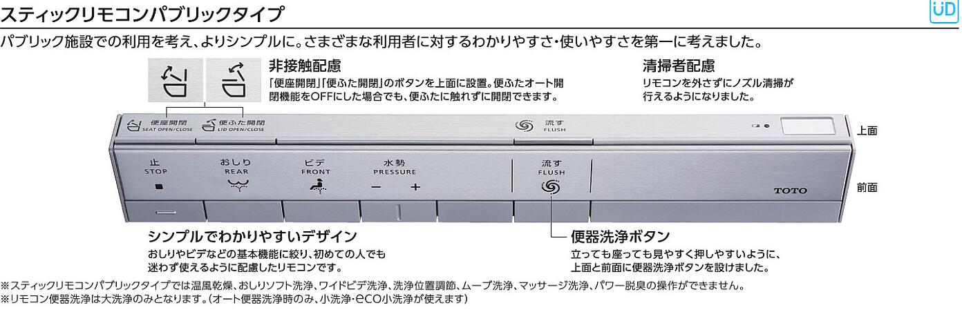 スティックリモコンパブリックタイプ
